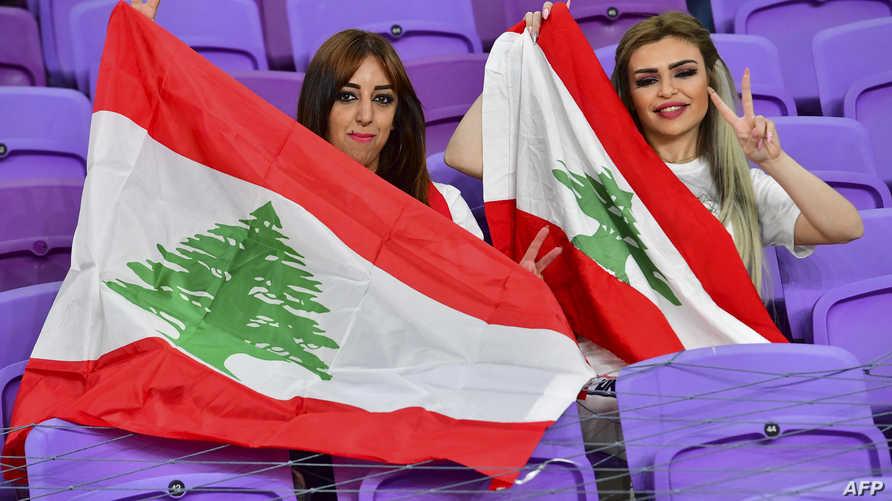 لبنانيتان تتابعان مبارة لبنان وقطر في كاس آسيا