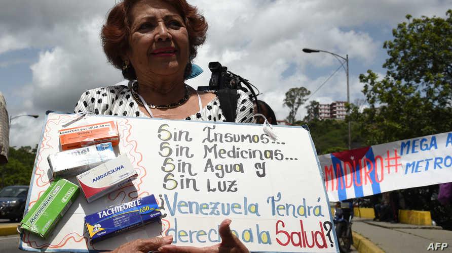 مظاهرة مناهضة لنظام نيكولاس مادورو - أرشيف