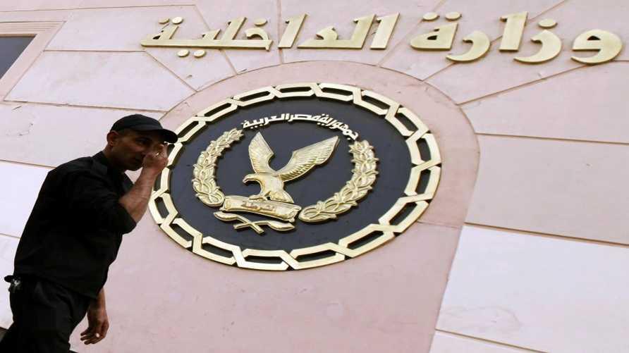 وزارة الداخلية المصرية تكشف عن قضية غسيل أموال بملايين الدولارات