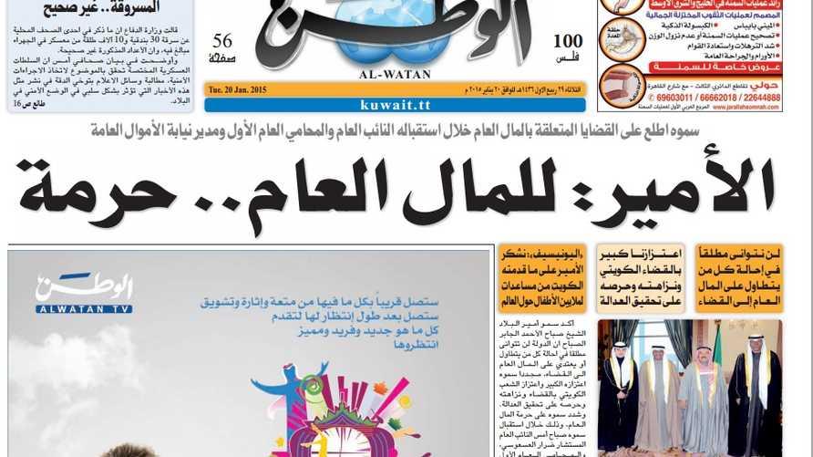 الصفحة الأولى لجريدة الوطن