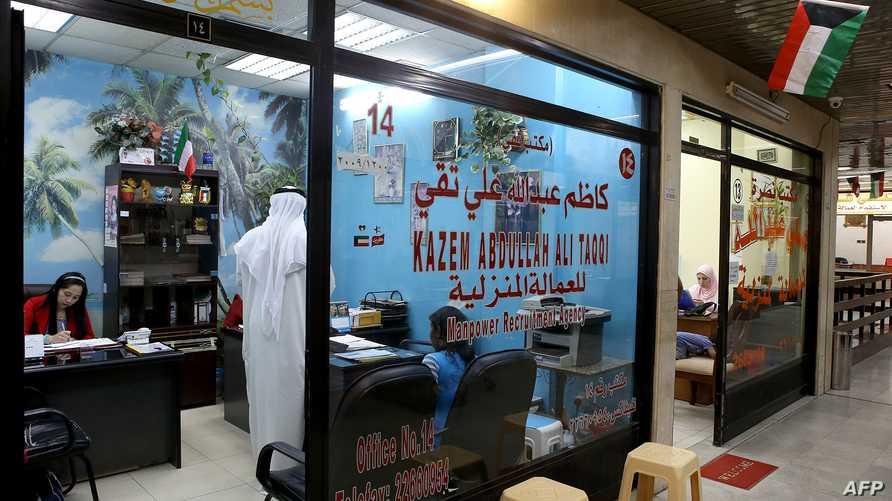 مكتب لتوظيف العمالة المنزلية في الكويت