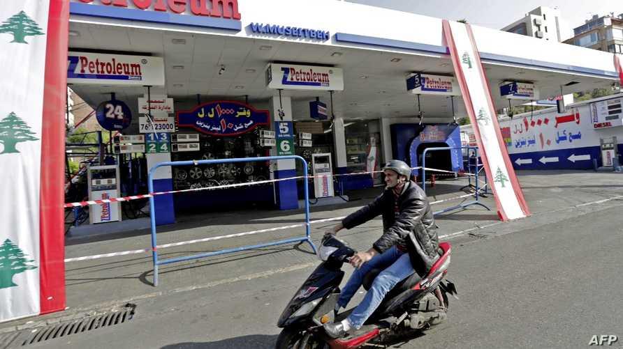 محطة وقود مغلقة في بيروت