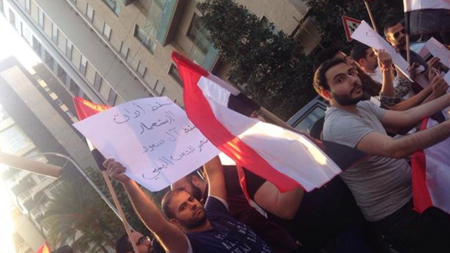 محتجون أمام السفارة السعودية في بيروت الثلاثاء