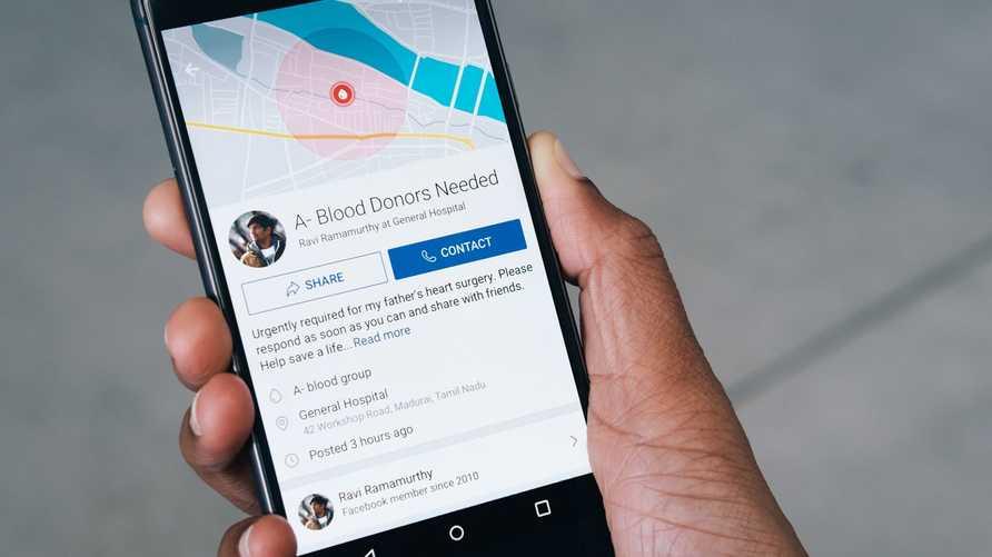 واجهة خاصية التبرع بالدم