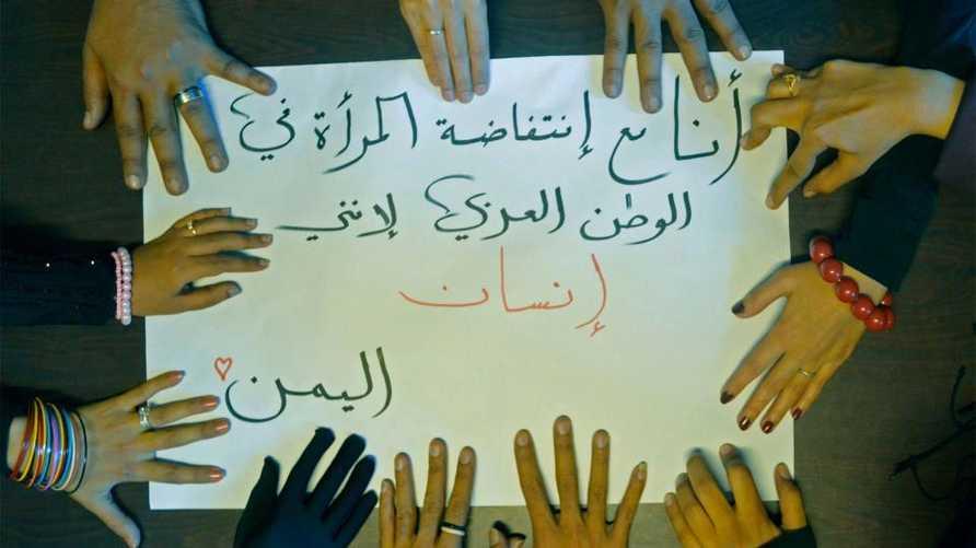 صورة مأخوذة من صفحة انتفاضة المرأة في العالم العربي على موقع فيسبوك