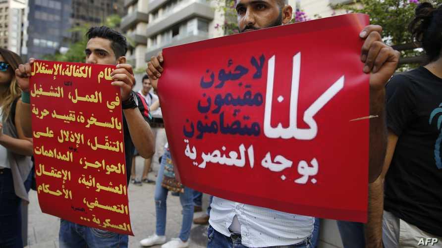 متظاهرون للبنانيون ضد العنصرية