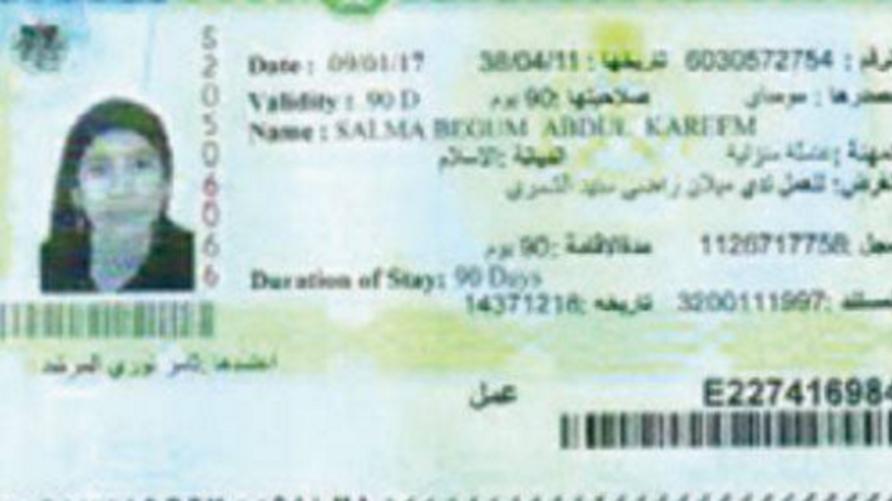 تصريح العمل الذي حصلت عليه سلمى في السعودية