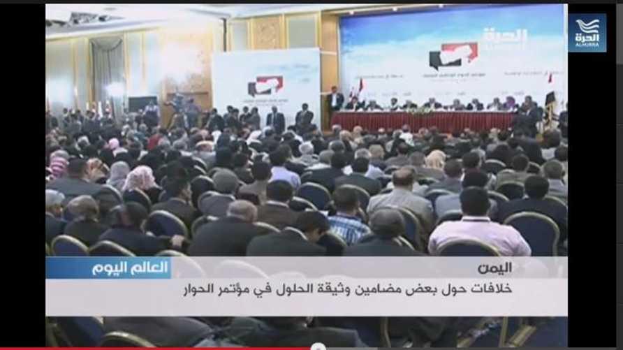 جانب من مؤتمر الحوار الوطني في اليمن
