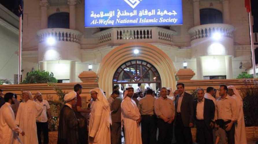 أحد مقرات جميعة الوفاق-أرشيف (الصورة من موقع الجمعية)