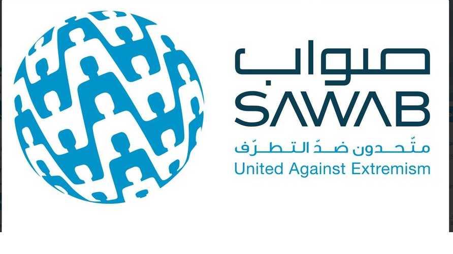 شعار مركز صواب