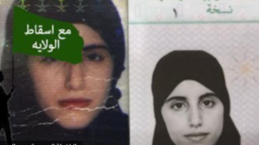صورة هوية مريم العتيبي