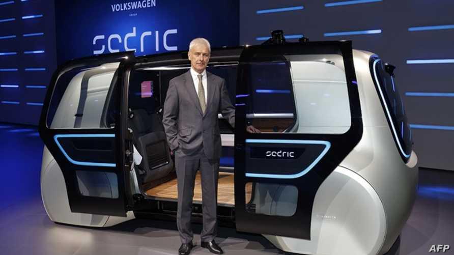المدير التنفيذي لفولكسفاغن ماتياس مولر ونموذج لسيارة Sedric ذاتية القيادة