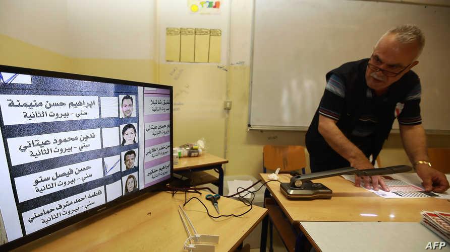 فرز نتائج الانتخابات النيابية في لبنان