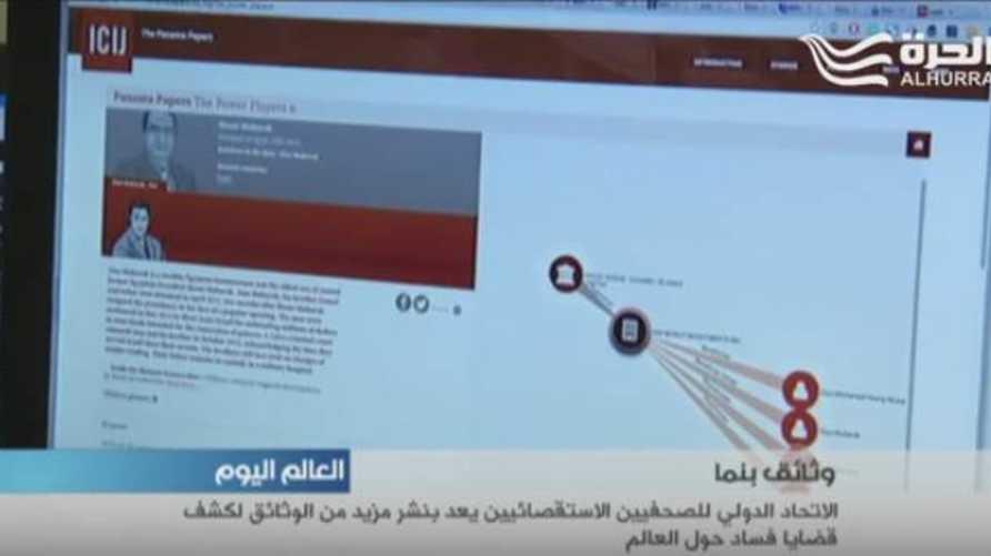 لقطة من تقرير الحرة