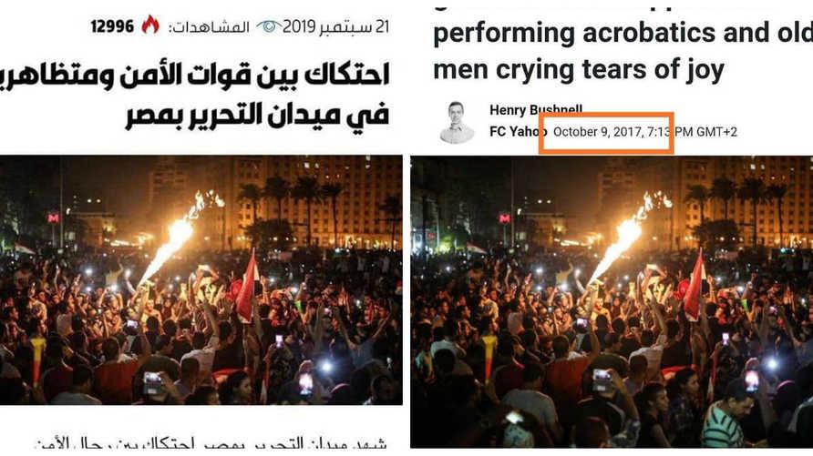 مواقع إخبارية ومستخدمون لمواقع التواصل نشروا صورا قديمة على أنها تعود للتظاهرات الأخيرة في مصر
