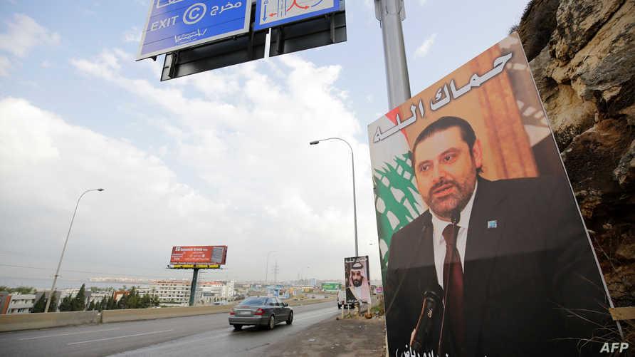 صورة لرئيس الوزراء اللبناني سعد الحريري وأخرى لولي العهد السعودي محمد بن سلمان في أحد شوارع مدينة طرابلس