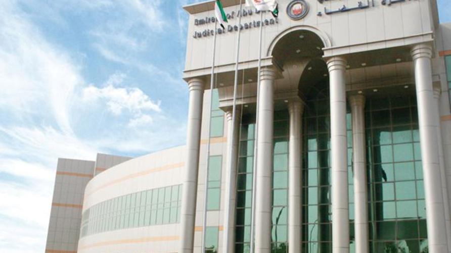 دائرة القضاء في إمارة أبوظبي