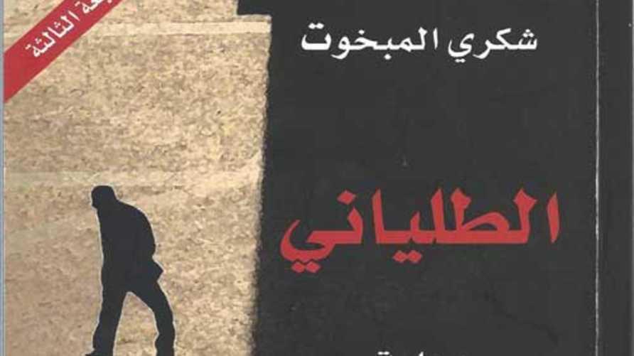 """رواية """"الطلياني"""" للكاتب التونسي شكري المبخوت"""