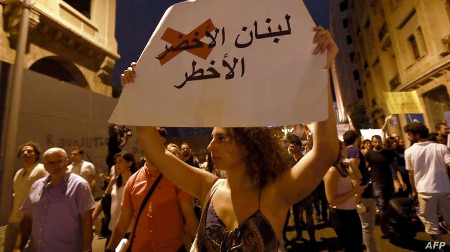 تظاهرة في بيروت رفضا لنية السلطات إنشاء محارق للنفايات