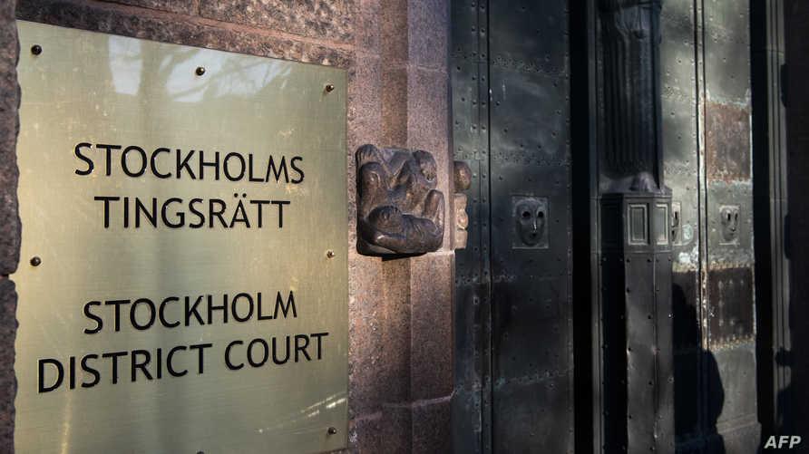 محكمة ستوكهولم - صورة أرشيفية