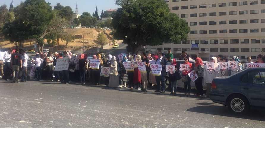 جانب من مظاهرة مطالبة بإلغاء المادة 308 أمام البرلمان