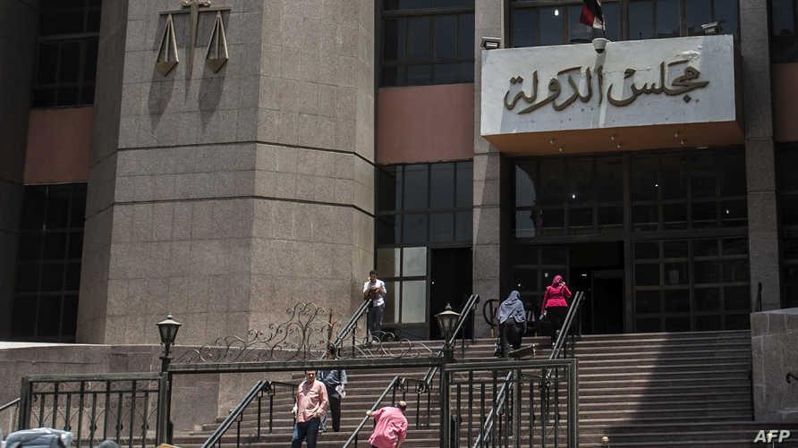 مجلس الدولة، أعلى محكمة إدارية في مصر