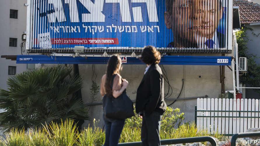 لوحات دعائية للانتخابات في إسرائيل