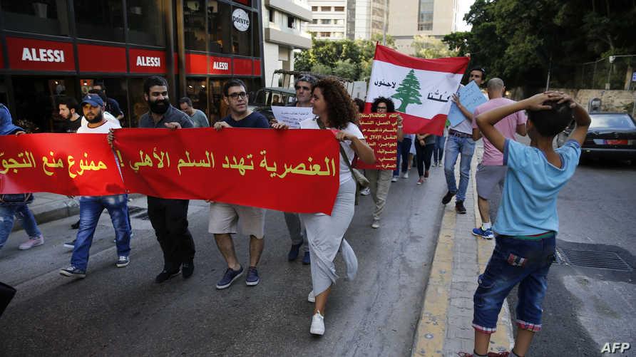 تظاهرة ضد العنصرية في لبنان