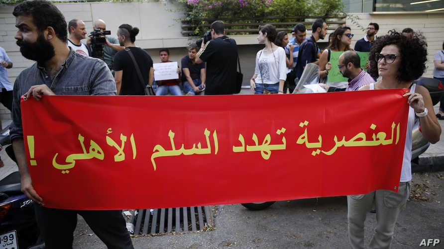 اعتصام مناهض للعنصرية ضد اللاجئين السوريين في لبنان (أ ف ب)