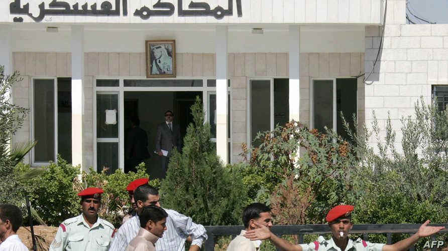 محكمة أمن الدولة الأردنية - أرشيف