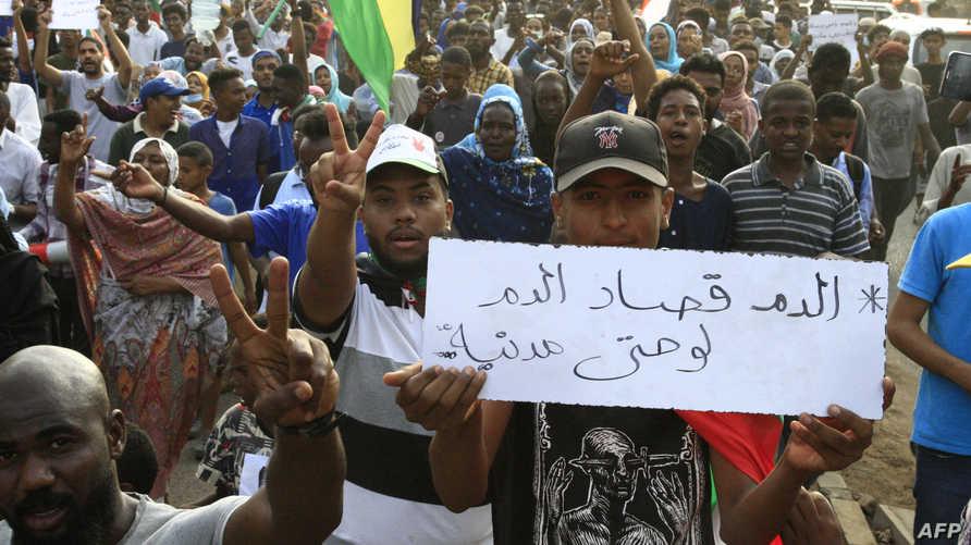 من مسيرة سابقة مطالبة بالقصاص لضحايا مجزرة فض الاعتصام أمام القيادة العامة للقوات المسلحة