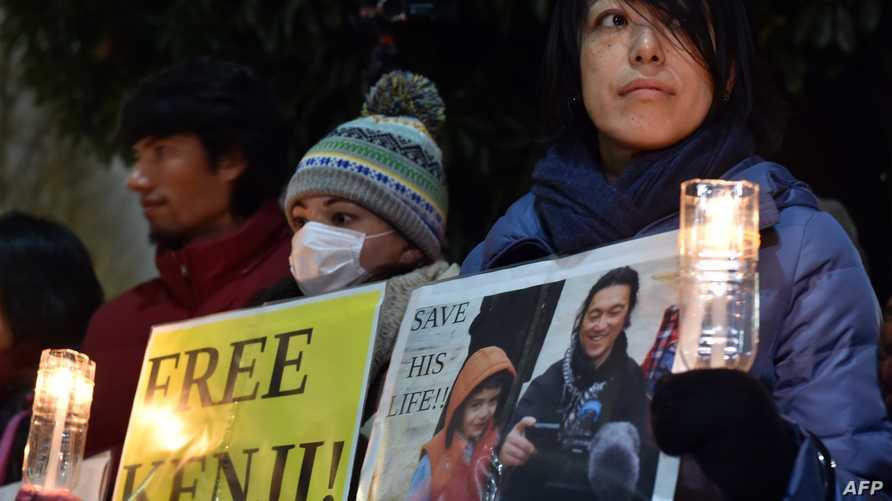 مظاهرة تطالب بالإفراج عن الرهينة الياباني لدى داعش