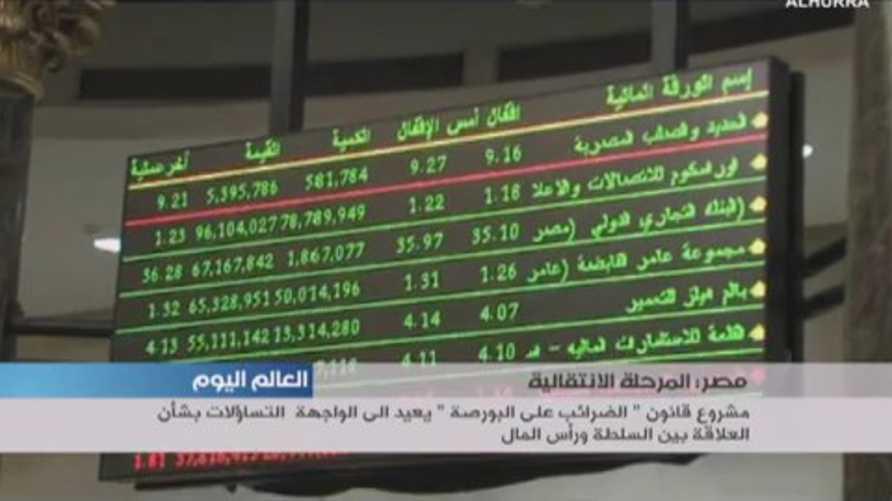خسائر كبيرة للبورصة المصرية
