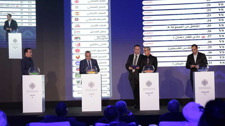 عملية سحب قرعة الدور الـ32 للبطولة العربية للأندية