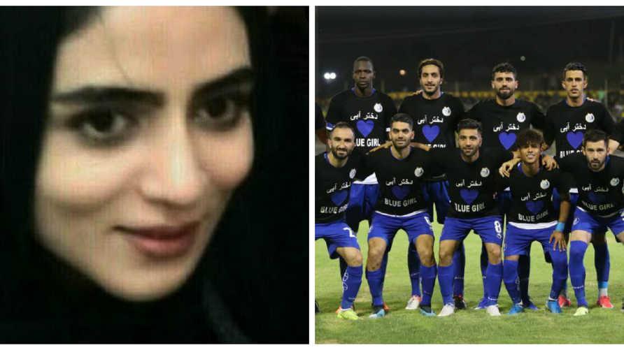 فريق استقلال طهران يتضامن مع الفتاة الزرقاء