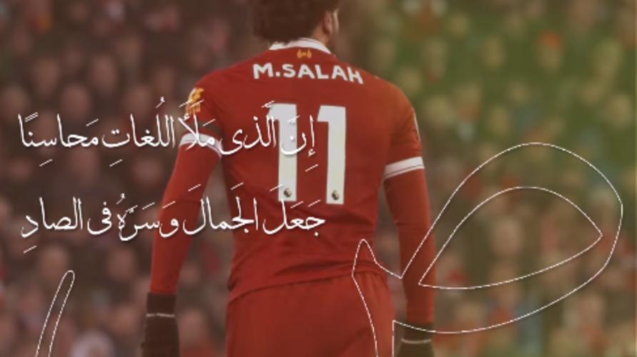 محمد صلاح.. من صفحة ليفربول