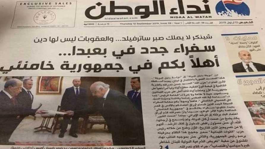 مانشيت صحيفة نداء الوطن اللبنانية