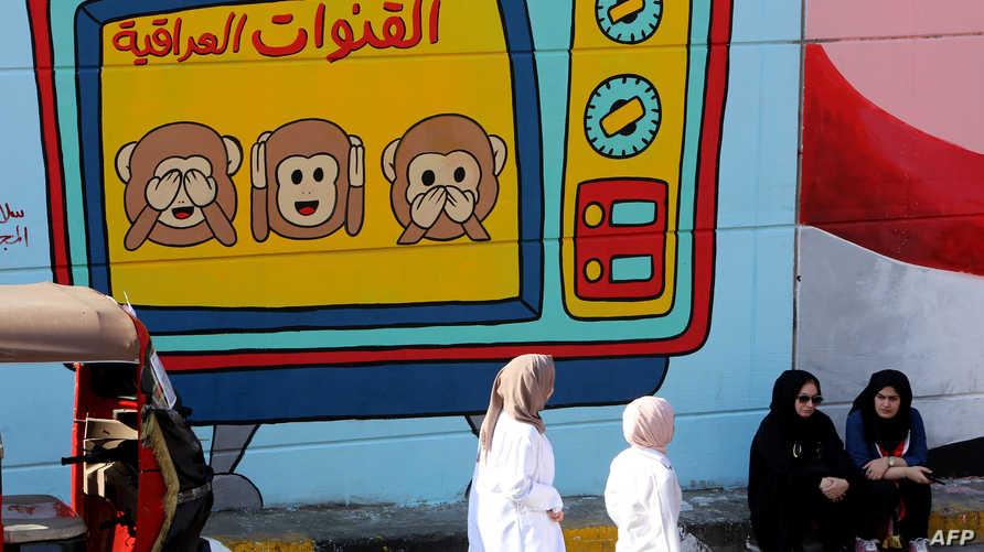 جدارية تسخر من أداء القنوات التلفزيونية العراقية
