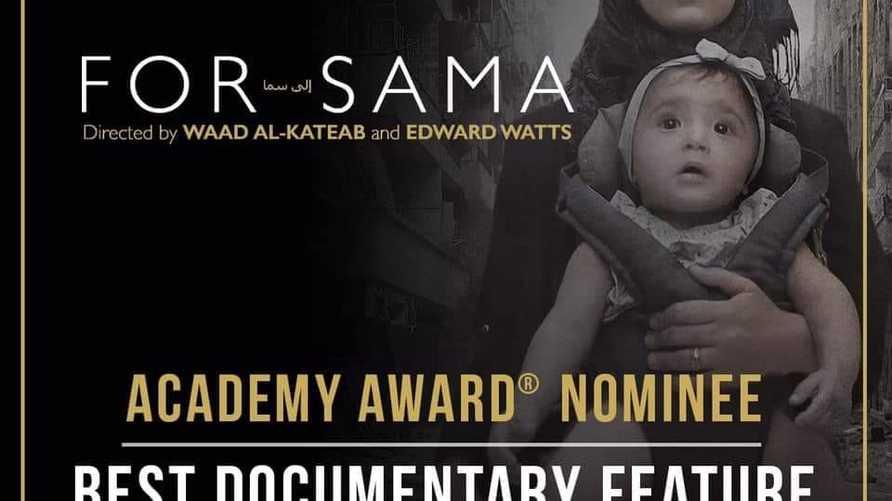 فيلم إلى سما ضمن القائمة القصيرة لجوائز الأوسكار في فئة الأفلام الوثائقية الطويلة
