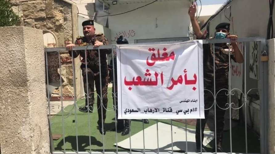 بوابة مكتب القناة قبل اقتحامها، ويظهر ضباط الحماية العراقيون في الصورة