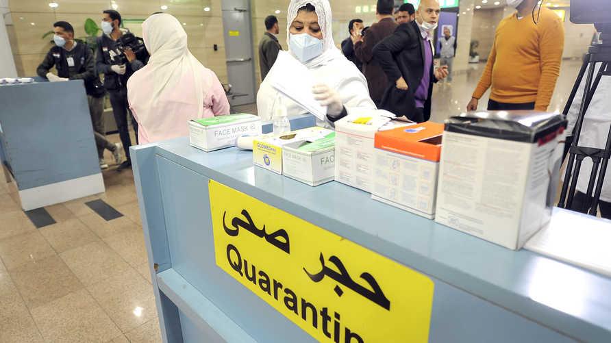 الحكومة المصرية تستعد لإلغاء الحجر الصحي الإلزامي للعائدين من الخارج