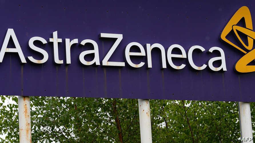 عقار كالكوينس لعلاج سرطان الدم الذي تنتجه شركة أسترازينيكا