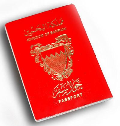 الجواز البحريني