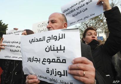 متظاهرون يطالبون بالزواج المدني في لبنان