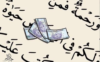 الرسم الكاريكاتيري الذي نشر في صحيفة مكة-مواقع تواصل اجتماعي