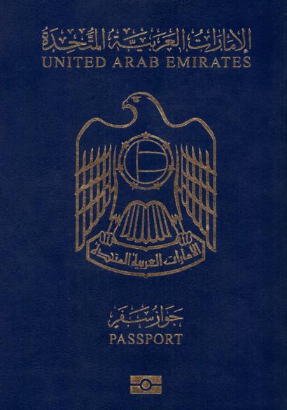 الجواز الإماراتي