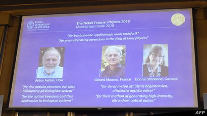 آرثر آشكين مع العالمين الفرنسي مورو، الكندية ستريكلاند لحظة إعلان الجائزة