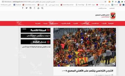 اختراق موقع النادي الأهلي المصري