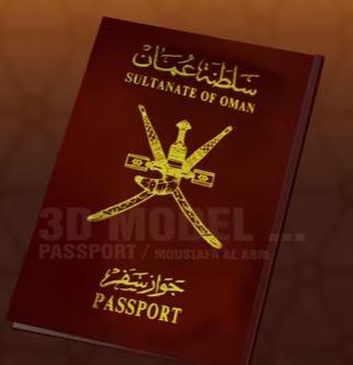 الجواز العماني