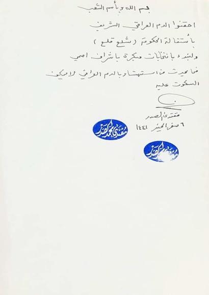 نسخة من بيان مقتدر الصدر